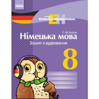 Немецкий язык 8 класс Тетрадь по аудированию