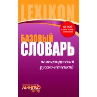 Словарь базовый Немецко-русский русско-немецкий 45 000 слов и словосочетаний