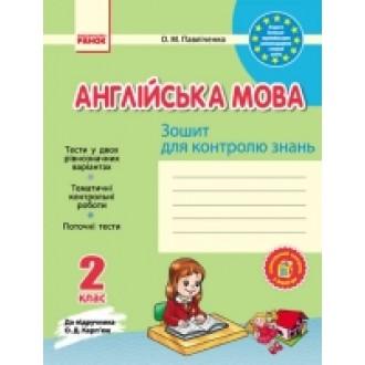 Тетрадь для контроля знаний Английский язык 2 класс Карпюк