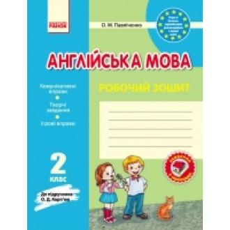Ранок английский язык 2 класс рабочая тетрадь Павличенко (к учеб. Карпюк)