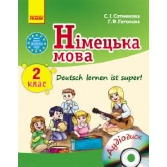 Учебник Немецкий язык 2 класс Сотникова Гоголева