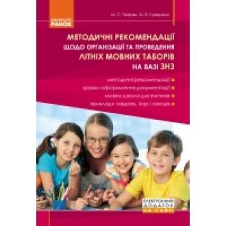 Методичні рекомендації щодо організації та проведення літніх мовних таборів на базі ЗНЗ
