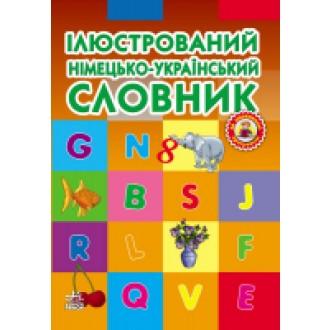Иллюстрированный немецко-украинский словарь