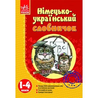 Немецко-украинский словарь 1-4 класс