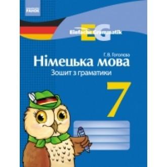 Граматика німецької мови для 7 класу