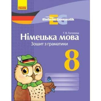 Немецкий язык 8 класс Тетрадь по грамматике