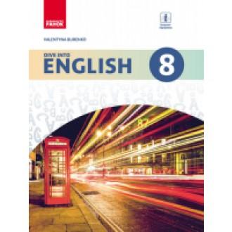 Dive into English 8 класс Учебник