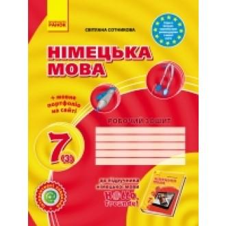 Сотникова 7 (3) класс Рабочая тетрадь