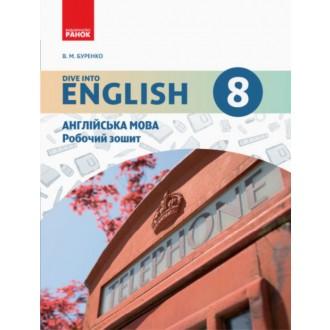 Буренко 8 класс Рабочая тетрадь Английский язык (к учебнику Dive into English 8 класс)