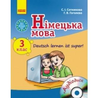 Учебник Немецкий язык 3 класс Сотникова  Глаголева