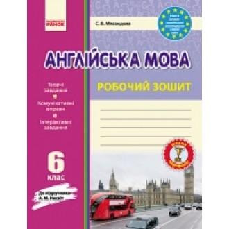 Английский язык 6 класс Рабочая тетрадь Несвит