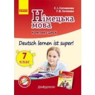 Сотникова Німецька мова 7 клас компакт-диск (до підручника «Deutsch lernen ist super!»)