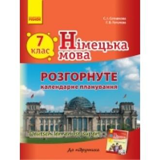 Календарное планирование Немецкий язык 7 класс к учеб Сотникова