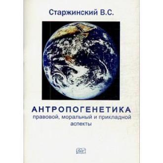 Антропогенетика Правовой моральный и прикладной аспекты