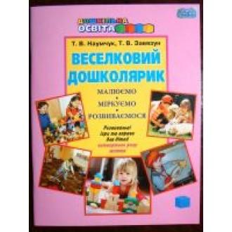 Рабочая тетрадь Веселый Дошколярик Развивающие игры для детей 4-го года жизни