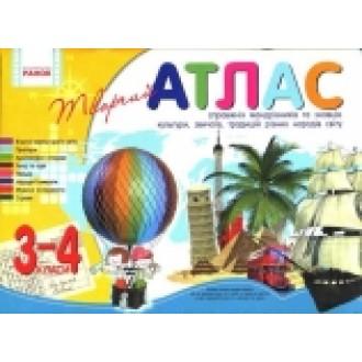 Атлас творческий 3-4 класс