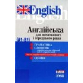 Словарь Английский язык  для начального и среднего уровня