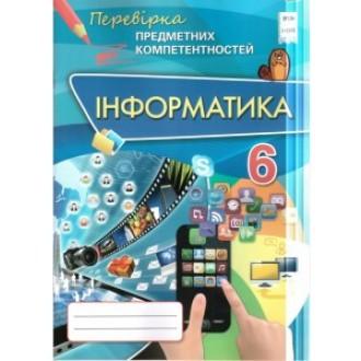 Інформатика 6 клас Перевірка предметних компетентностей