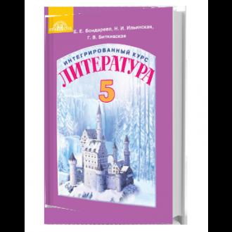 Интегрированный курс Литература 5 класс Учебник 2018