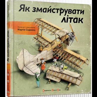 Как смастерить самолет Укр