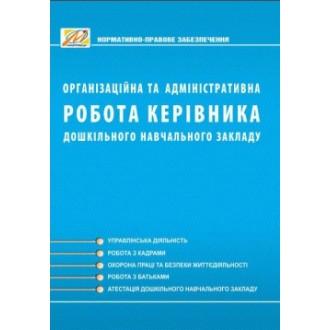 Организационная и административная работа руководителя дошкольного учебного заведения (2-е изд., Доп.)