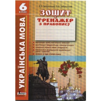 Заболотний 6 клас Зошит-тренажер Українська мова