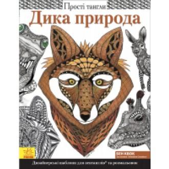 Книга Простые Танглы Дикая природа
