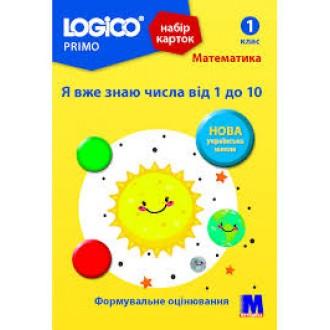 Logico Primo Набір карток Я вже знаю числа від 1 до 10 1 клас 16 карток НУШ