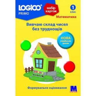 Logico Primo Набір карток Вивчаю склад чисел без труднощів 1 клас 16 карток НУШ