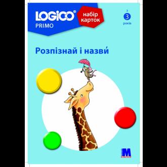Logico Primo Набір карток Розпізнай і назви 3+ (16 карток)
