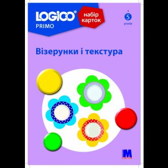Logico Primo Набір карток Візерунки і текстура 5+ (16 карток)