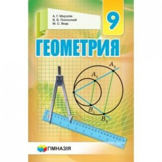 Геометрия Учебник 9 класс (рус)