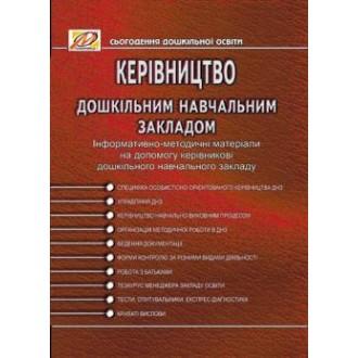 Руководство дошкольным учебным заведением  Информативно-методические материалы в помощь руководителю ДОУ