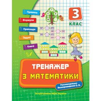 Тренажер по математике 3 класс