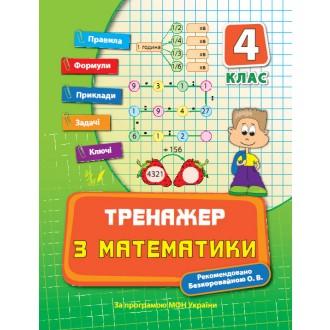 Тренажер по математике 4 класс УЛА