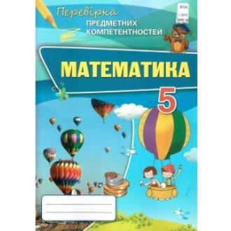Математика 5 класс Проверка предметных компетенций