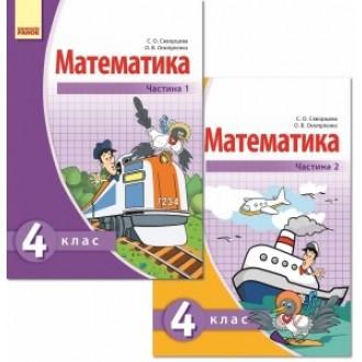 Учебник Математика 4 класс Часть 1/2 Скворцова С.А.