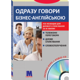 Сразу говори на бизнес-английском Книга + аудио-CD