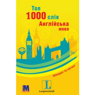 Топ 1000 слов Английский язык