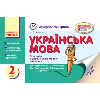 Экспресс-контроль по украинскому языку 2 класс