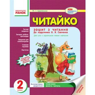 Читайка Тетрадь по чтению 2 класс к учебнику Савченко О.Я