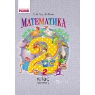 Гись Математика 2 класс Учебник Часть 2