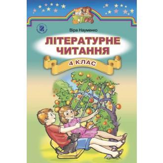 Учебник Литературное Чтение 4 класс Науменко В.