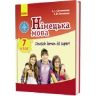 Сотникова 7 (7) класс Учебник