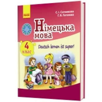 Сотникова 4 класс Учебник