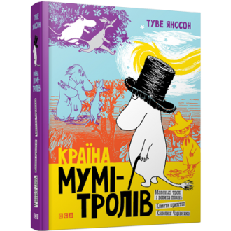 Страна Муми-троллей Книга первая