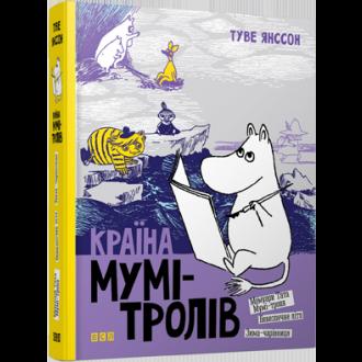 Страна Муми-троллей Книга вторая