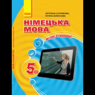 Немецкий язык 5 (1) класс Учебник ДОПЕЧАТЬ