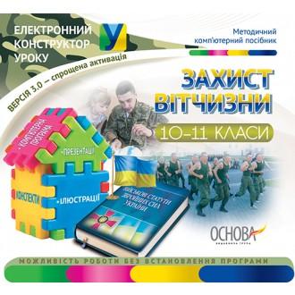 Электоронный конструктор Защита Отечества 10-11 классы