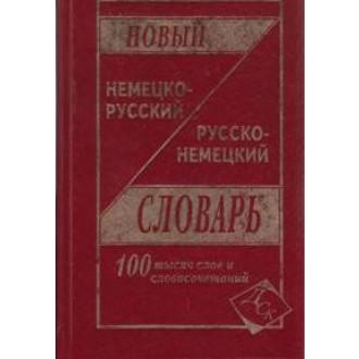 Большой немецко-русский и русско-немецкий словарь 100 000 слов и словосочетаний